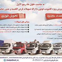 فروش لیزینگی ،اعتباری کامیونت فوتون با تسهیلات ویژه / آذر ۹۶